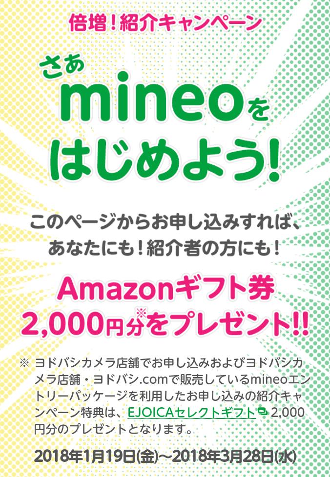 mineosyoukai201803.png