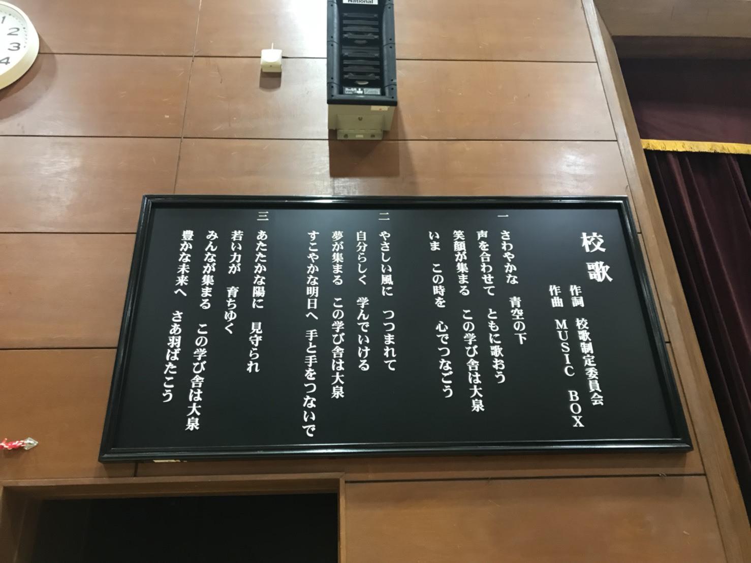 2018大泉高等部2