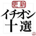 ichioshi.jpg