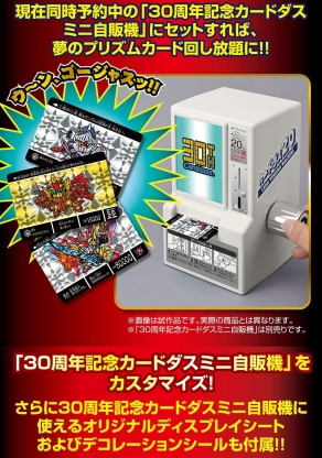 20180330_card_Selection_Gaiden_longbanner_ol_05.jpg