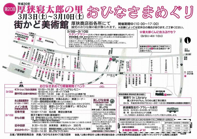 ohinasama_map.jpg