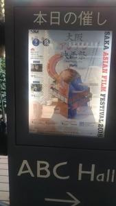 大阪アジアン映画祭ポスター