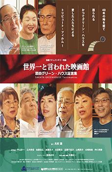documentary_sekaiichi_01.jpg