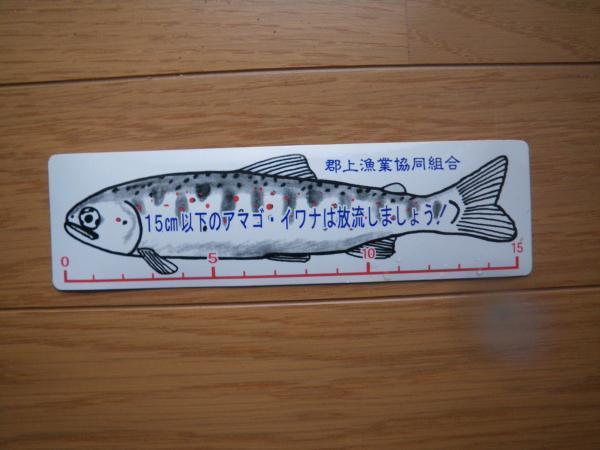 漁協ステッカー