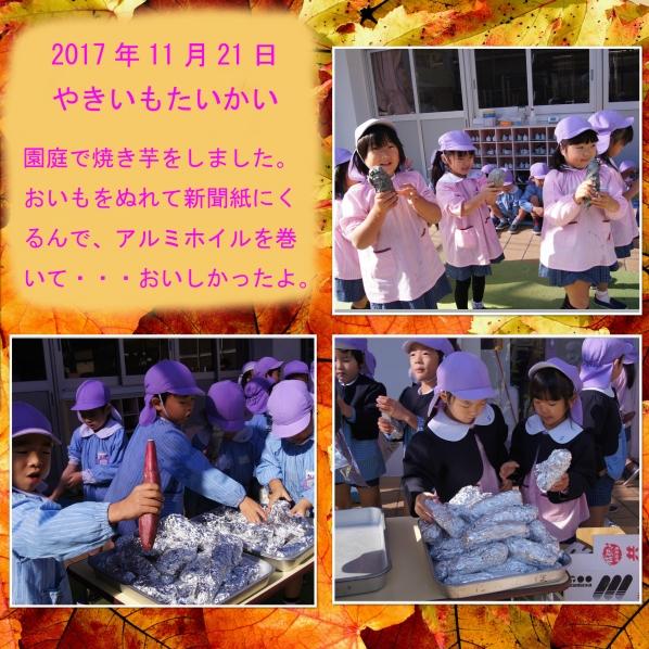 2017焼き芋_0