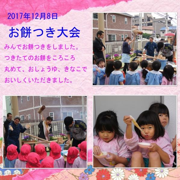 2017お餅つきA