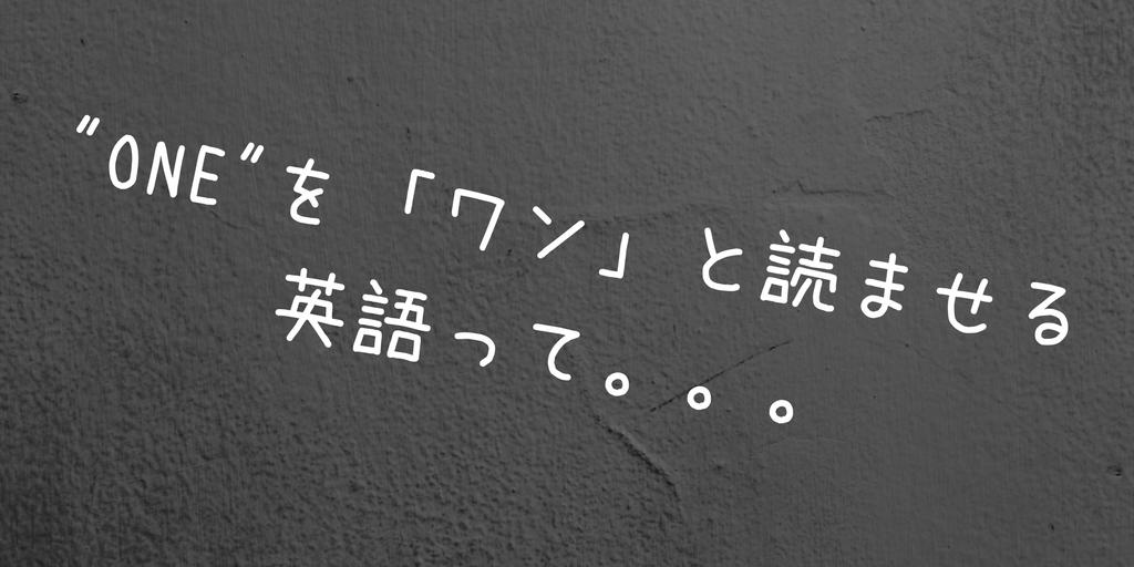 _One_を「ワン」と読ませる英語って。。。
