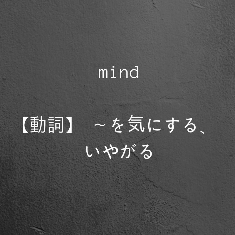 mind【動詞】 ~を気にする、いやがる