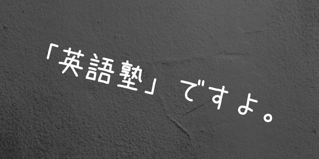「英語塾」ですよ。