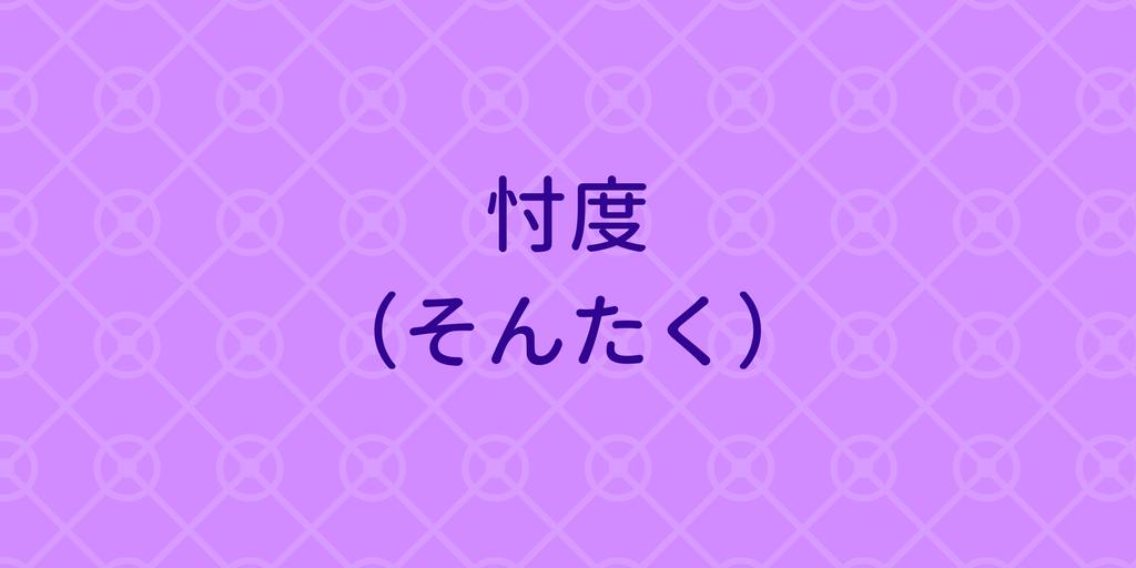 忖度(そんたく)