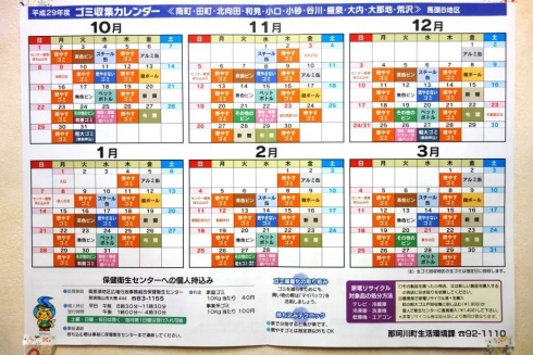 那珂川町ゴミ出しカレンダー