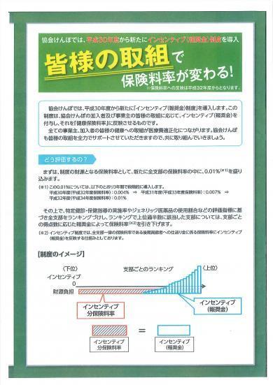 5ページ_convert_20180329091321