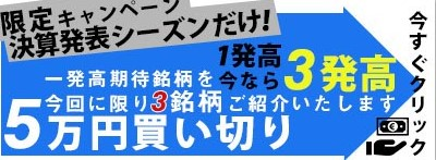 東京総合研究所株式情報_2018-2-19_8-55-59_No-00