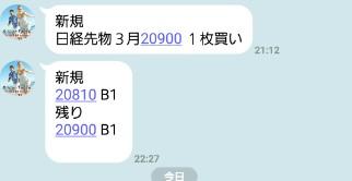 東京総合研究所株式情報_2018-3-3_14-15-4_No-00