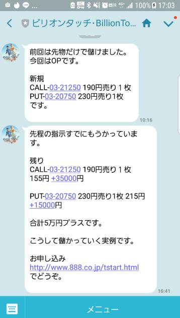 株式情報_2018-3-5_17-5-3_No-00