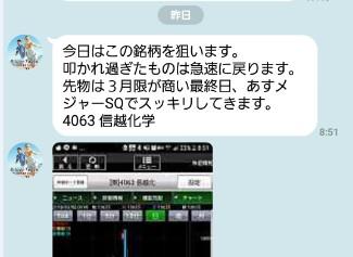 東京総合研究所株式情報_2018-3-9_9-5-6_No-00