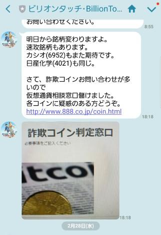 東京総合研究所株式情報_2018-3-12_10-17-38_No-00