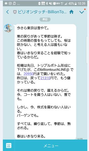 株式情報_2018-3-22_13-26-22_No-00