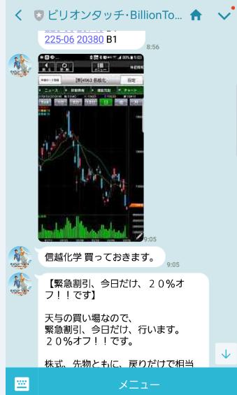 株式情報_2018-3-26_14-26-54_No-00