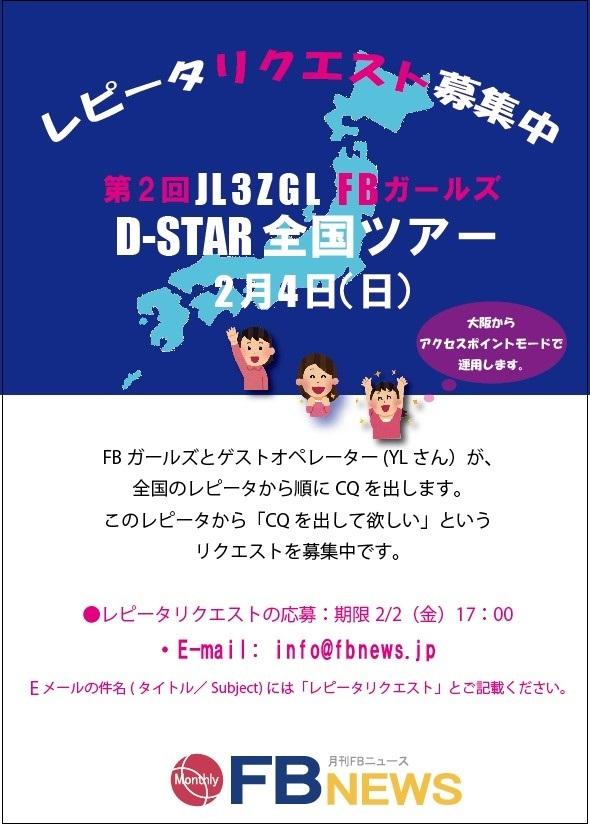 第2回D-STAR