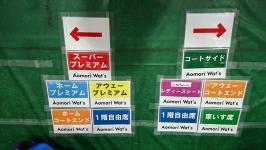 2018/03/03-04青森ワッツvs熊本ヴォルターズ~会場編~