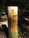 馬越峠道05-13