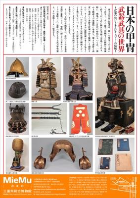 三重県総合博物館 日本の甲冑・武器武具の世界2