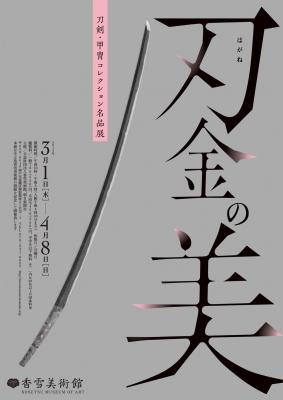 香雪美術 館刃金の美1
