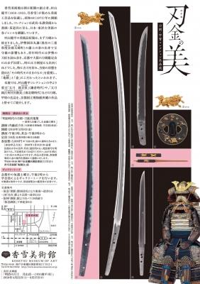 香雪美術館 刃金の美2