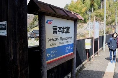 IMG_5459miyamotomusasiekiA.jpg