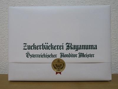 180204_カヤヌマ1
