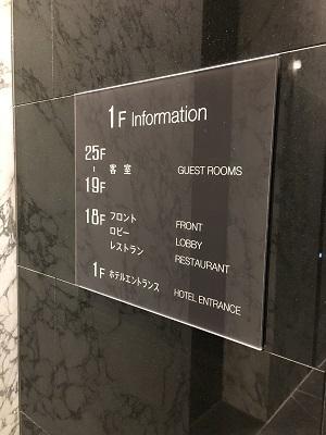 180211_三井ガーデンホテルプレミア名古屋7
