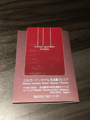180211_三井ガーデンホテルプレミア名古屋11
