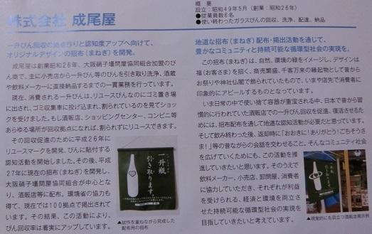 Manegikiji3R.jpg