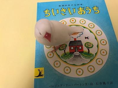 chiisaiouchi201803.jpg