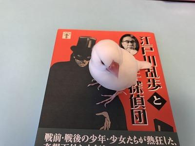edogawa201803.jpg