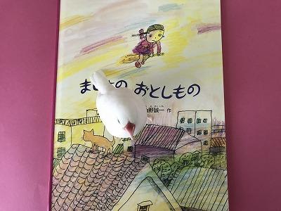 majootoshimono201803.jpg