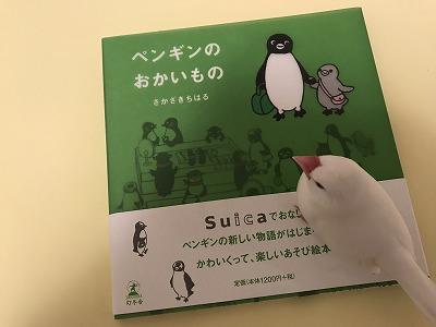 penguinkaimono201803.jpg