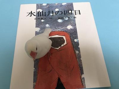 suisenzuki201803.jpg
