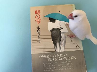 tokinoshizuku201803.jpg