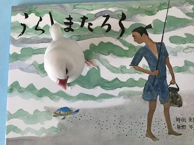 urashima201803.jpg