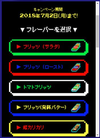 プリッツ ゲームランド|プリッツ _ グリコ - Google Chrome 2018_03_26 0_56_27