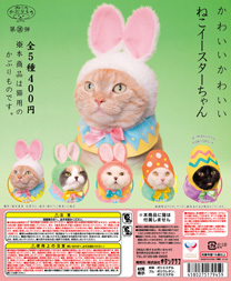 cat_easter_DPMP_nyuOL-01