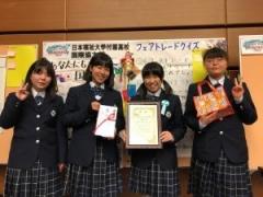 高校生の受賞