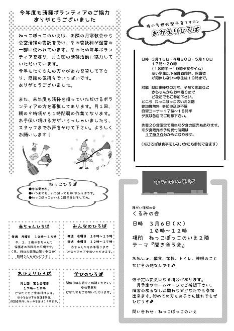 201803uraのコピー