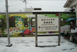 180321_和銅黒谷駅