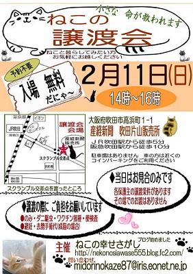 譲渡会 ポスタ 2018-3-月日-400