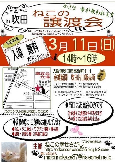譲渡会 ポスタ 2018-3-11-400