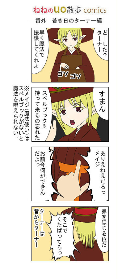 UO漫画 番外編 #6