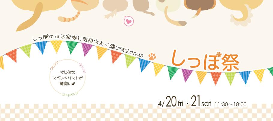 4月21日(土)しっぽ祭りに出展